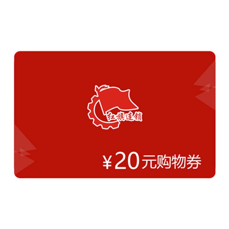 紅旗20元超市購物券