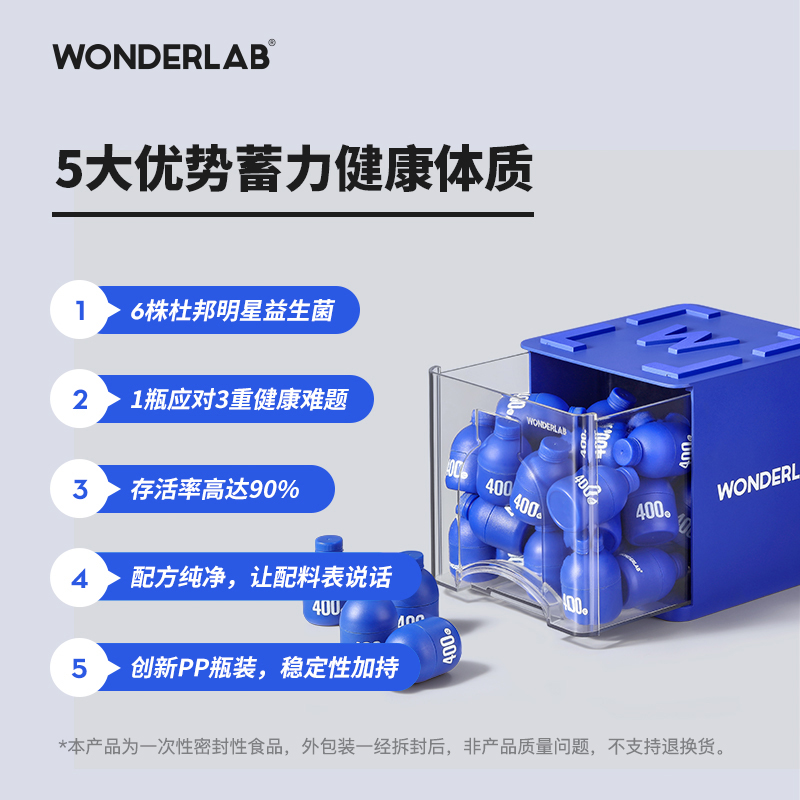 WonderLab益生菌大人儿童孕妇调理肠胃成人小蓝瓶益生元益生菌粉 1盒装(40瓶)