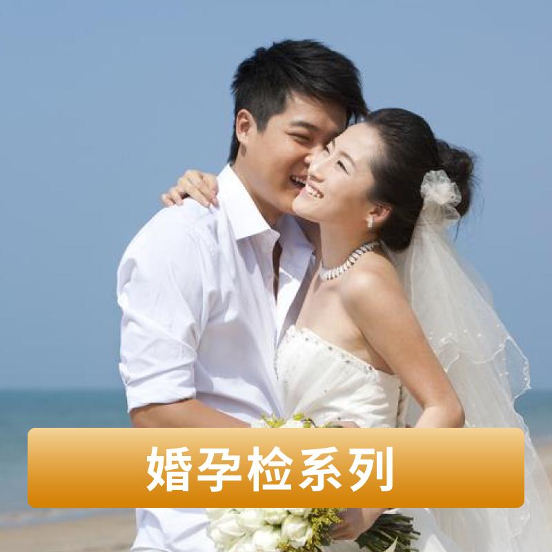 爱康国宾-婚前专项体检(男女通用)