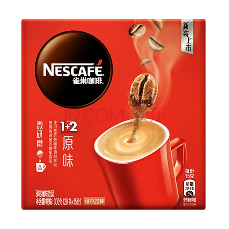 雀巢(Nestle)咖啡 速溶 1+2 原味 微研磨 真心话大冒险礼盒 冲调饮品 20条300g 蔡徐坤同款,雀巢(Nestle)