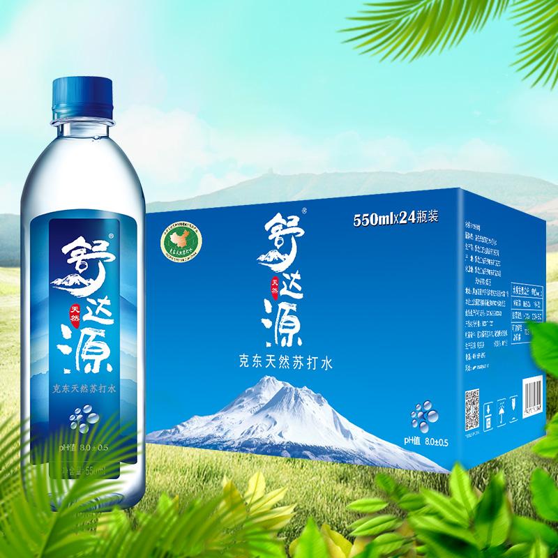 舒達源天然蘇打水550ml*24瓶裝 蘇打水堿性水礦泉水