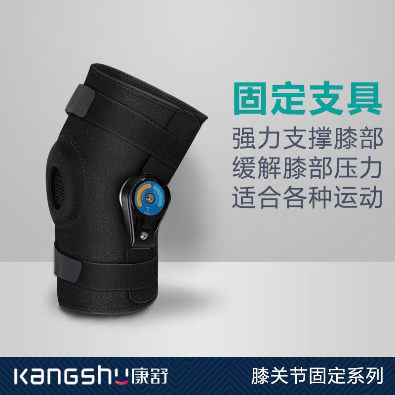 康舒护膝韧带损伤拉伤可调膝关节固定支具下肢矫形器膝盖护具单只A1080均码