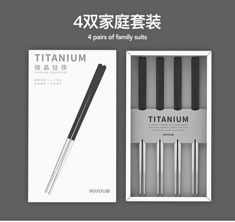 【博友制钛】博友制钛碳合金钛筷子防滑烫家用高档钛筷子单人非不锈钢礼盒套装