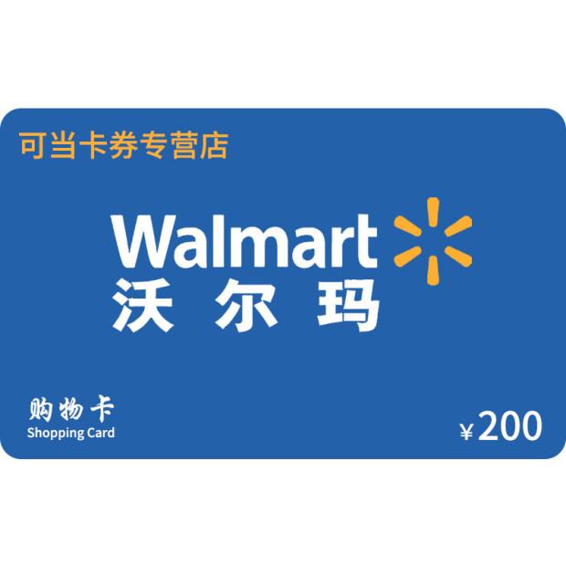 【电子卡】沃尔玛购物卡(卡号卡密)面值200元