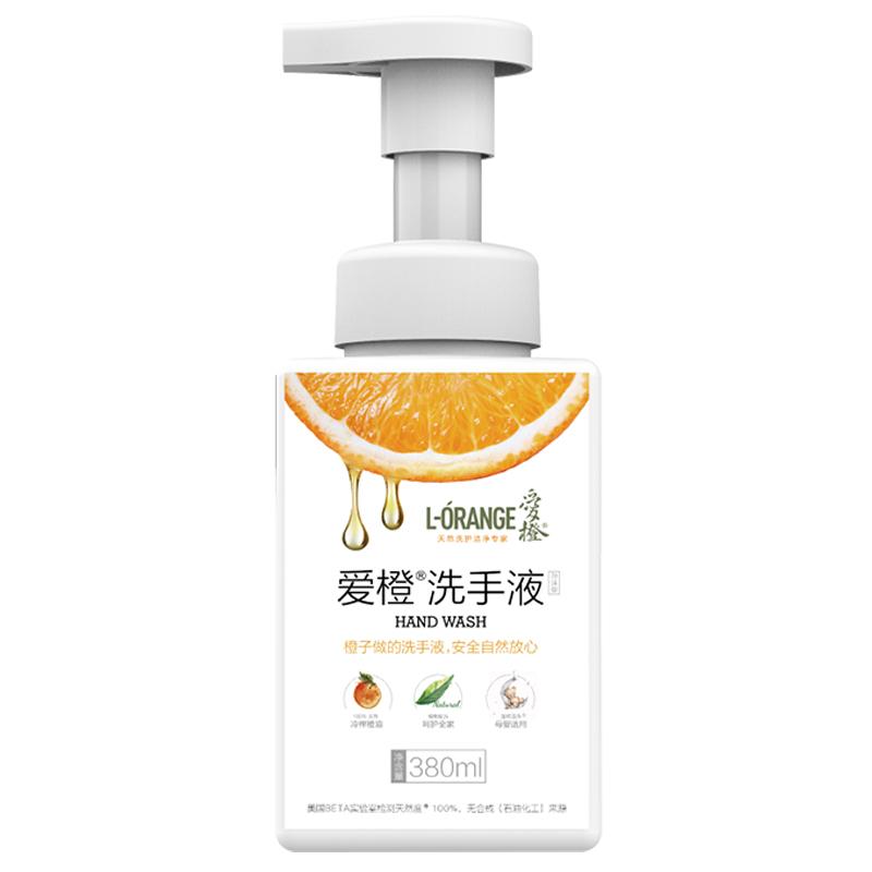 爱橙泡沫按压瓶洗手液柑橘清香型天然植物萃取孕妇抑菌专用380ml