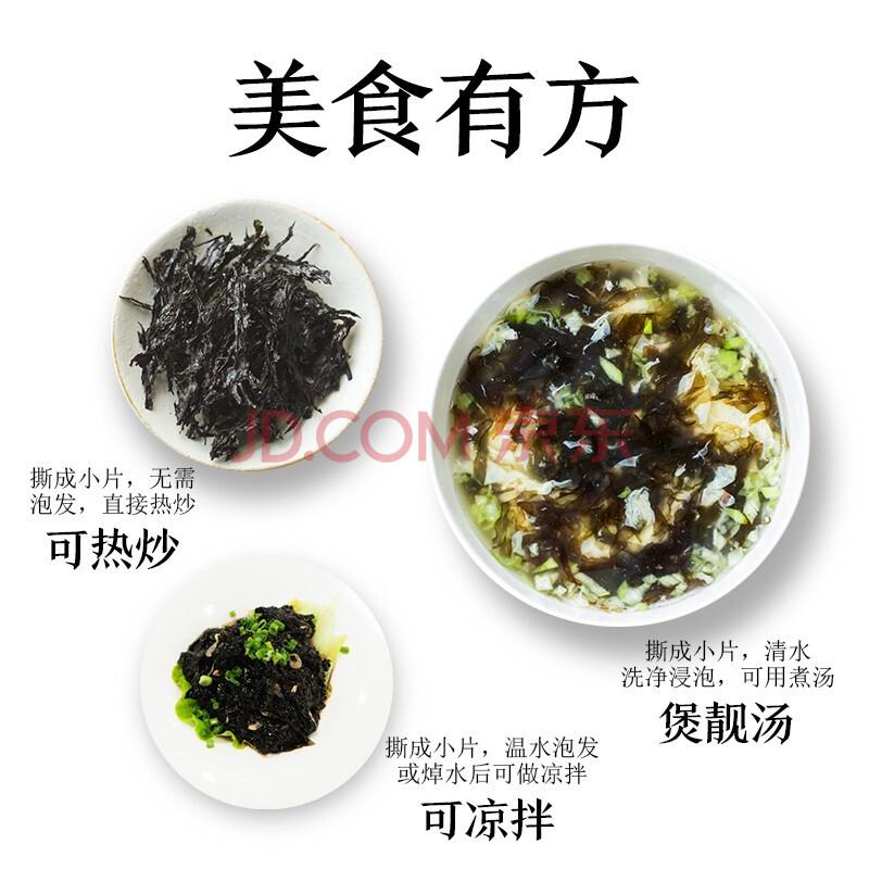 天南地北 紫菜100g 南北海产干货 煲汤紫菜片紫菜海产汤,天南地北