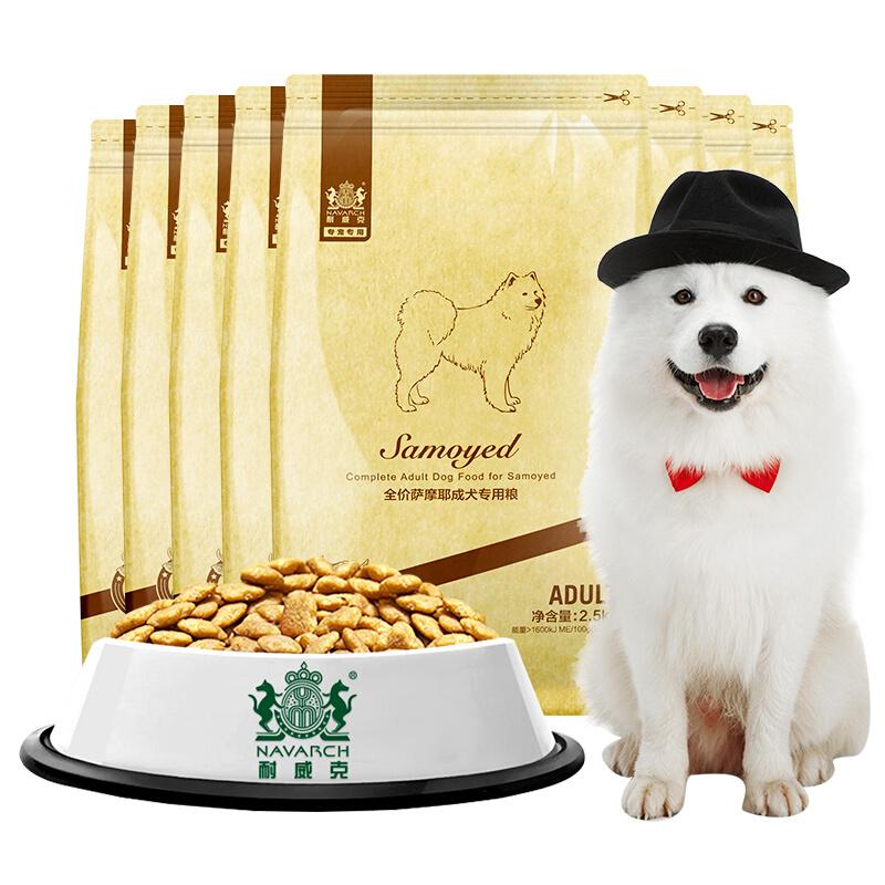 耐威克狗粮 萨摩耶成犬狗粮20kg(2.5kg*8包装)牛肉味 全价天然粮