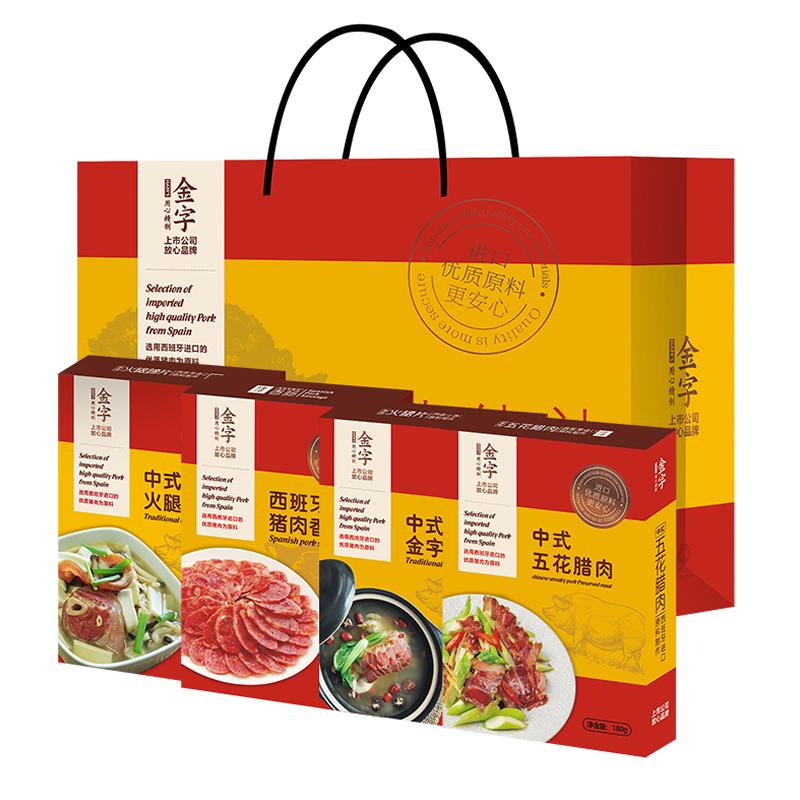 金字火腿片香肠腊肉火腿蹄片美食组合礼盒装4盒配礼袋