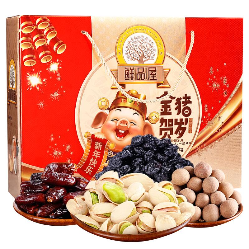 鲜品屋 金猪贺岁坚果礼盒1700g 春节年货干果大礼包 零食组合