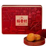 月饼 稻香村百年饼礼中秋月饼礼盒520g,稻香村